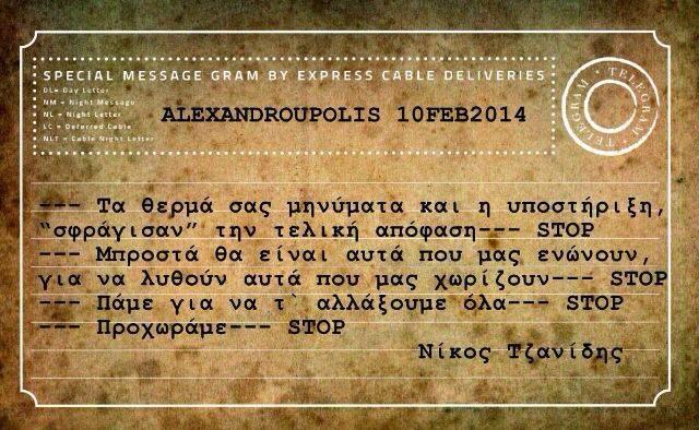 Σκέψεις Νίκου Τζανίδη τον Φλεβάρη του 2014