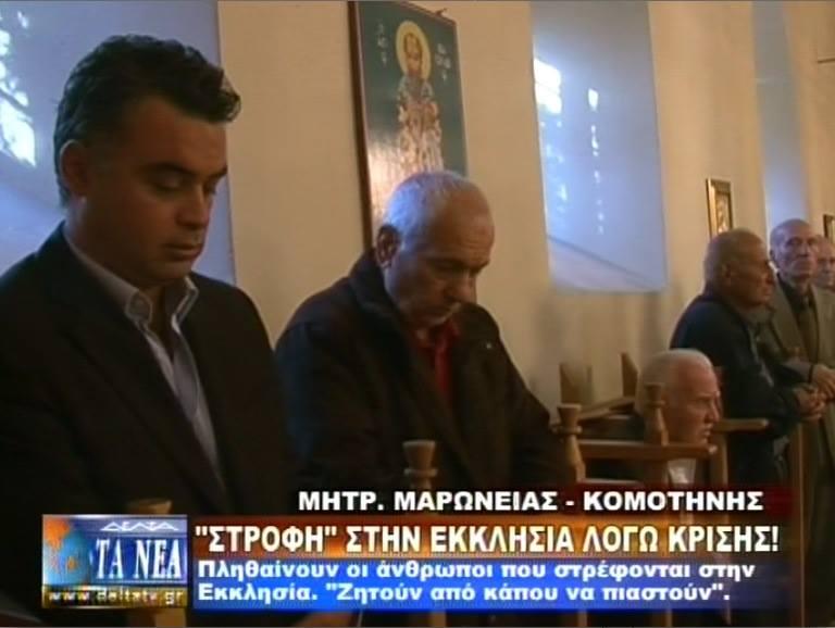 Cameo εμφάνιση Τζανίδη (αλά Χίτσκοκ) σε άσχετο ρεπορτάζ στη Δέλτα Τηλεόραση (14/10/2013)