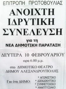 Αφίσσα - Ανοικτή Ιδρυτική Συνέλευση για τη νέα δημοτική παράταξη (10/2/2014)