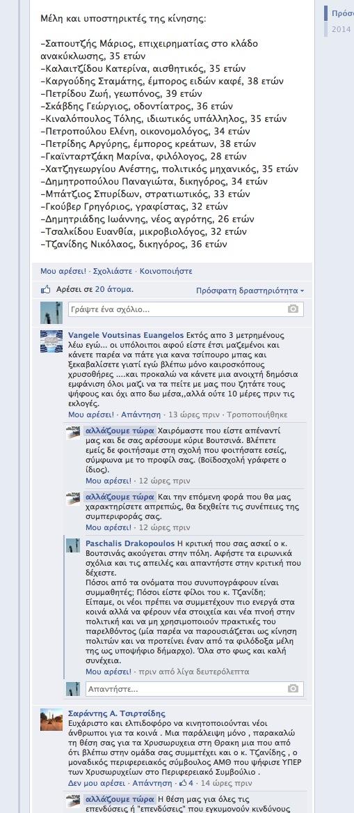 """Λογοκριμένο σχόλιο σε ανάρτηση """"αλλάΖΟΥΜΕ τώρα"""" της Δευτέρας 24/2/2014 ώρα 10:36"""