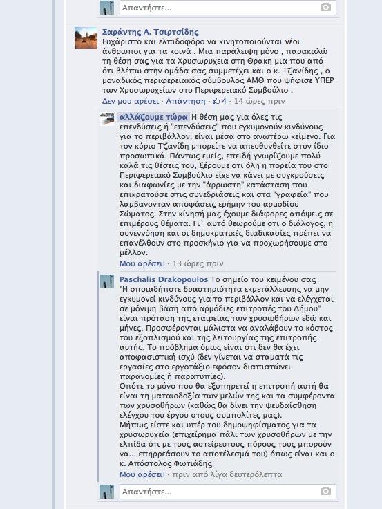 """Λογοκριμένο σχόλιο σε ανάρτηση """"αλλάΖΟΥΜΕ τώρα"""" της Δευτέρας 24/2/2014 ώρα 10:55"""