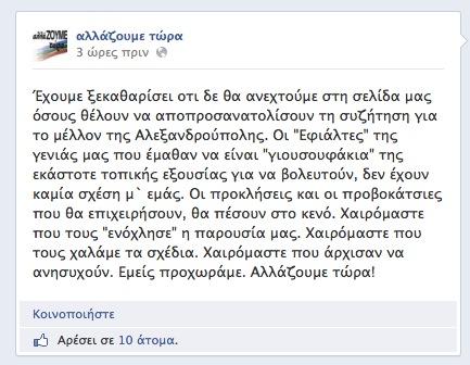 λογοΚΡΙΝΟΥΜΕ τώρα στο Δήμο Αλεξανδρούπολης (24/2/2014 13:00)
