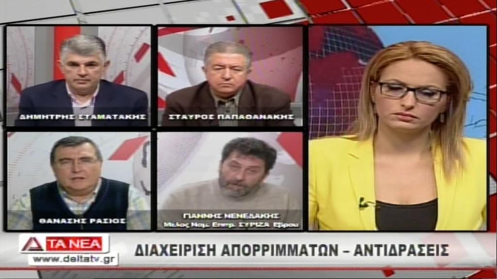 Συζήτηση για την Ημερίδα Επεξεργασίας Απορριμμάτων στην Αλεξανδρούπολη (27/2/2014, 21:30, Δέλτα Τηλεόραση)
