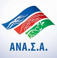ΑΝΑ.Σ.Α. για την Αλεξανδρούπολη (logo)