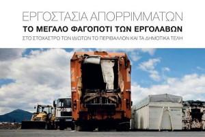 Διαχείριση Απορριμμάτων - Σκουπιδότοποι (πηγή φωτό: ντοκιμαντέρ ΠΟΕ-ΟΤΑ)