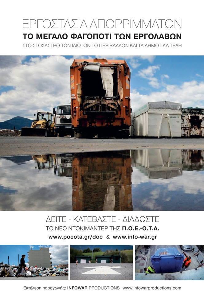Εργοστάσια Απορριμμάτων (ντοκιμαντέρ της ΠΟΕ-ΟΤΑ)