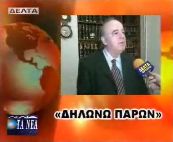 Απόστολος Φωτιάδης - Δηλώνω παρών (17/3/2010)