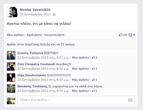20130922.Νικόλας-Αγαπώ.Ότι.Με.Κάνει.Να.Γελάω-Facebook