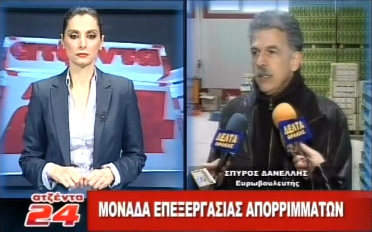 """Σπύρος Δανέλλης (Ευρωβουλευτής ΠΑΣΟΚ) για Διαχείριση Απορριμμάτων στην εκπομπή """"Ατζέντα 24"""""""