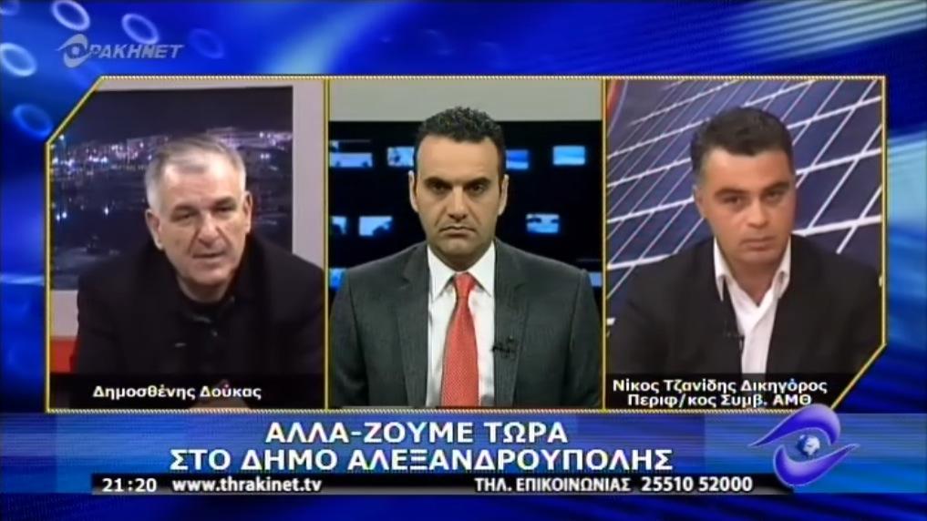 Συνέντευξη Τζανίδη στο ΘράκηΝΕΤ (6/3/2014)