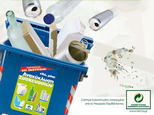 Ελληνική Εταιρεία Αξιοποίησης Ανακύκλωσης (E.E.A.A. A.E.)