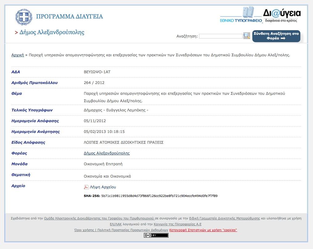 Απόφαση Οικονομικής Επιτροπής 5/11/2012 για απομαγνητοφώνηση πρακτικών ΔΣ Δήμου Αλεξανδρούπολης