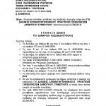 Απόφαση Δημοτικού Συμβουλίου για απομαγνητοφώνηση πρακτικών ΔΣ Δήμου Αλεξανδρούπολης Σελ.1 (1/11/2013)