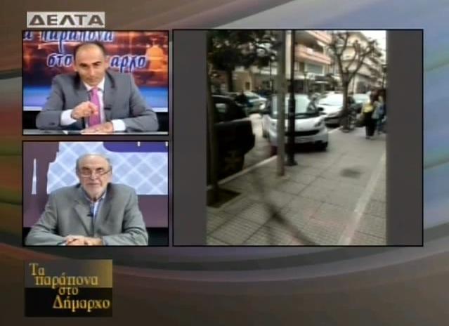 Παράνομο Παρκάρισμα Νο1 - Δέλτα Τηλεόραση, Παράπονα στο Δήμαρχο 8/11/2013