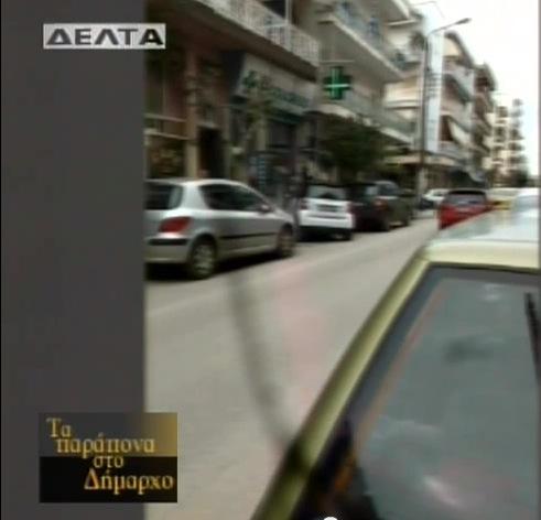 Παράνομο Παρκάρισμα Νο2 - Δέλτα Τηλεόραση, Παράπονα στο Δήμαρχο 8/11/2013