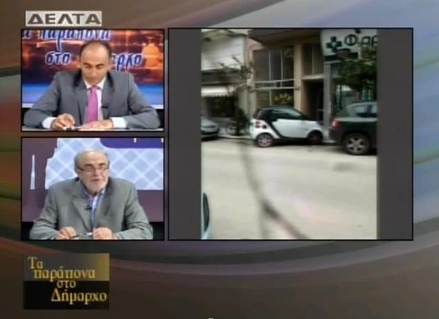 Παράνομο Παρκάρισμα Νο3 - Δέλτα Τηλεόραση, Παράπονα στο Δήμαρχο 8/11/2013