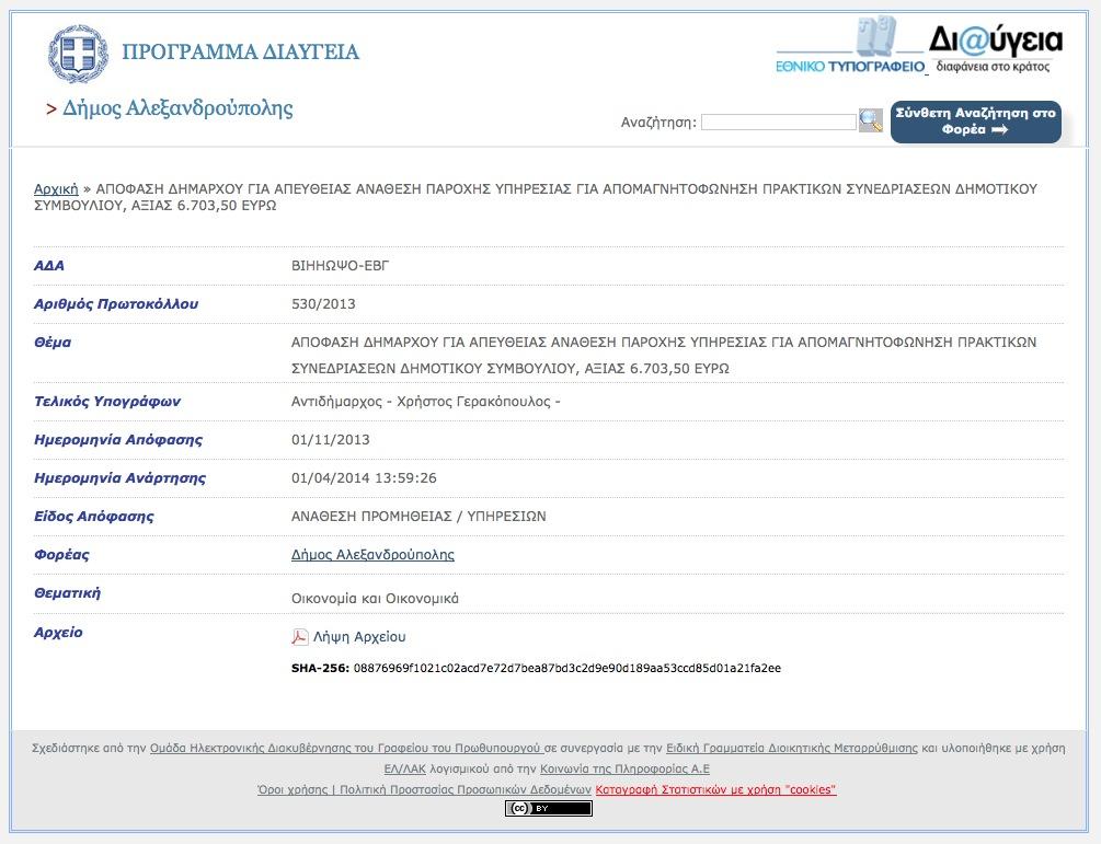 Απόφαση Δημοτικού Συμβουλίου για απομαγνητοφώνηση πρακτικών ΔΣ Δήμου Αλεξανδρούπολης