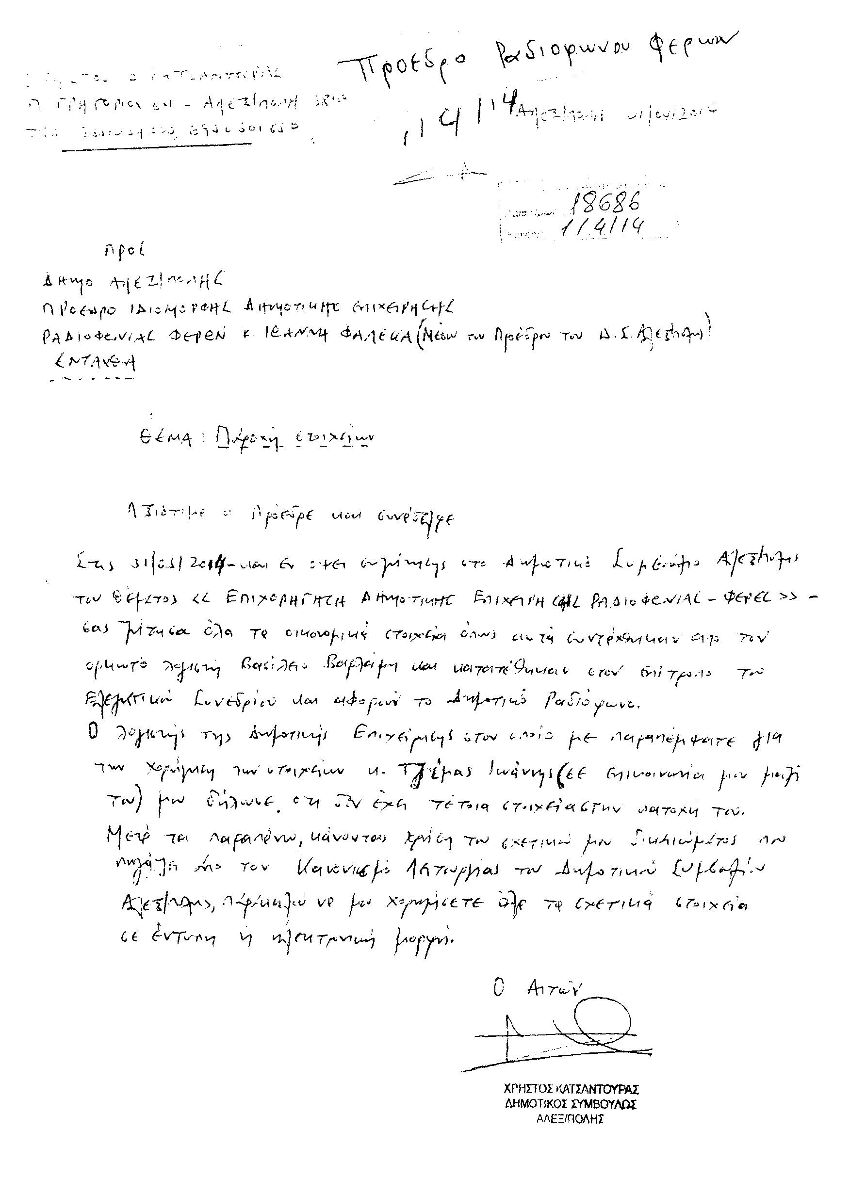 Αίτημα Προσκόμισης Στοιχείων για Δημοτικό Ραδιόφωνο Φερών από τον κ. Χρήστο Κατσαντούρα την 1/4/2014