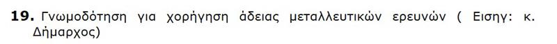 Αίτηση Χρυσωρυχεία Θράκης ΑΕ στο ΔΣ της 7/4/2014