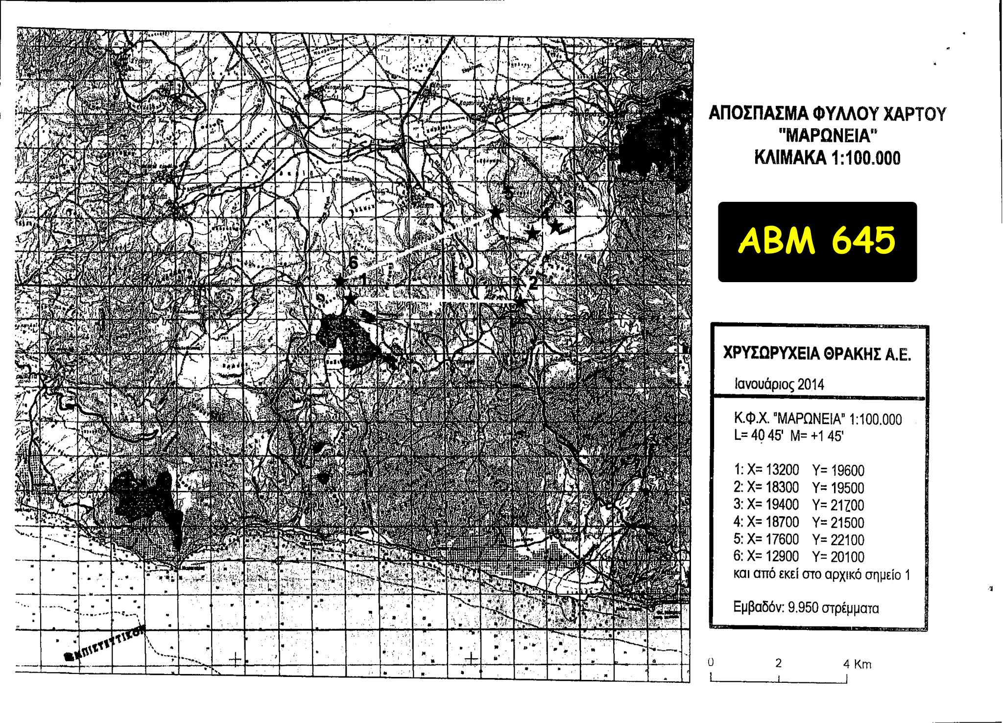 Περιοχή ΑΒΜ 645 - Αίτηση Μεταλλευτικών ερευνών Χρυσωρυχεία Θράκης ΑΕ (Ιαν.2014)