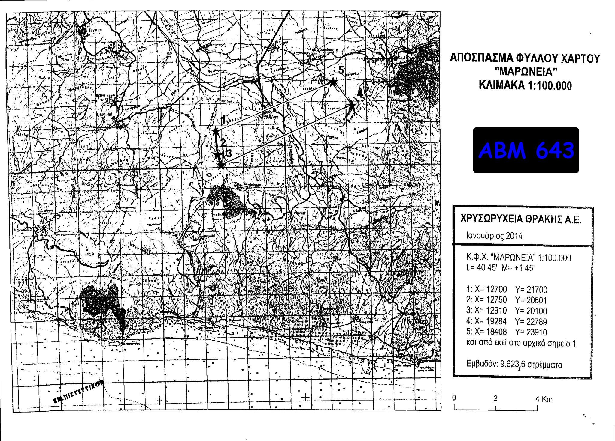 Περιοχή ΑΒΜ 643 - Αίτηση Μεταλλευτικών ερευνών Χρυσωρυχεία Θράκης ΑΕ (Ιαν.2014)