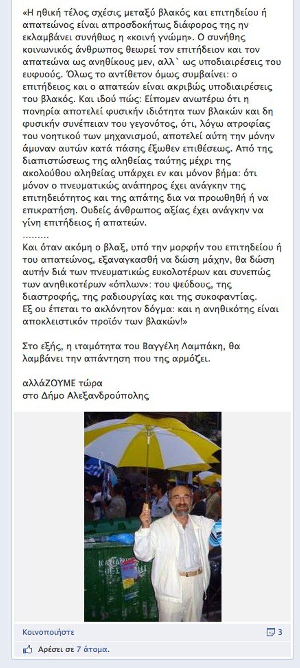 αλλάΖΟΥΜΕ τώρα & Νίκος Τζανίδης - Σχόλιο για Βαγγέλη Λαμπάκη (09/04/2014 21:00) (κλικ για μεγέθυνση)