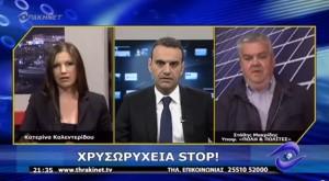Στάθης Μακρίδης: Όχι στα χρυσωρυχεία (ΘράκηΝΕΤ, 9/4/2014)