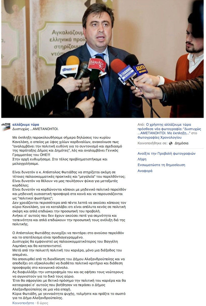 αλλάΖΟΥΜΕ τώρα & Νίκος Τζανίδης - Σχόλιο για Γιάννη Κανελλάκη (10/04/2014 23:59)