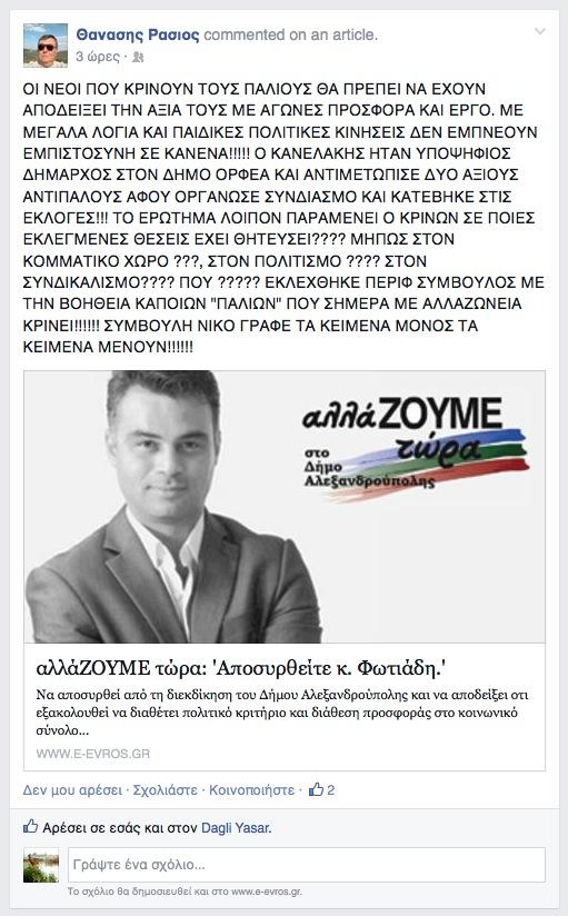 Σχόλιο Θανάση Ράσιου για Νίκο Τζανίδη (11/4/2014, 13:50) (κλικ για μεγέθυνση)