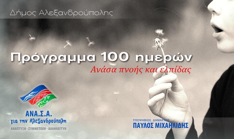 Πρόγραμμα 100 ημερών ΑΝΑ.Σ.Α. Για Την Αλεξανδρούπολη (23/4/2014)