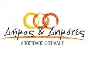 Δήμος & Δημότες - Απόστολος Φωτιάδης