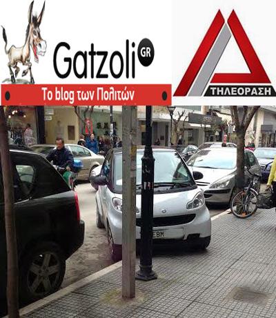 gatzoli.gr - ΔέλταTV και παράνομο παρκάρισμα