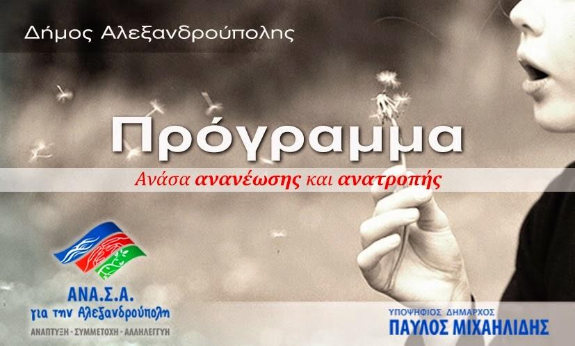Πρόγραμμα ΑΝΑ.Σ.Α. για την Αλεξανδρούπολη
