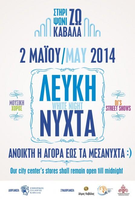 """""""Λευκή Νύχτα"""" στην Καβάλα σήμερα Παρασκευή 2/5/2014"""