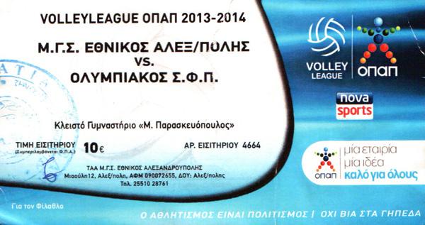 Εισητήριο τελικού πρωταθλήματος βόλεϊ Σαββάτου 3/5/2014 μεταξύ Εθνικού-Ολυμπιακού