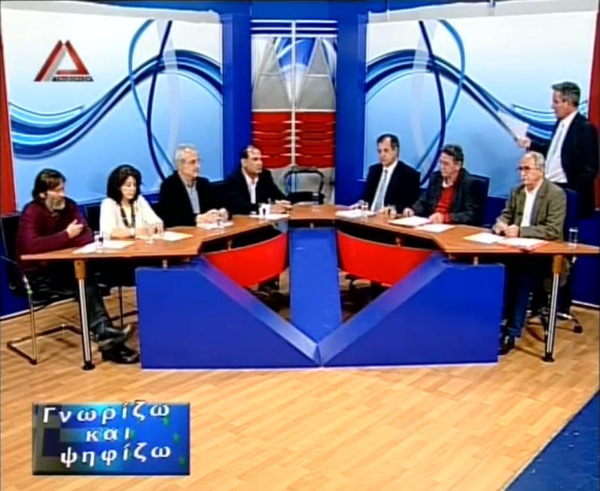 Υποψήφιοι Περιφερειάρχες ΑΜΘ (Γνωρίζω & Ψηφίζω, ΔέλταTV, 5/5/2014 22:12)