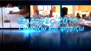 Γνωρίζω & Ψηφίζω τους υποψηφίους δημάρχους Αλεξανδρούπολης (ΔέλταTV, 6/5/2014)