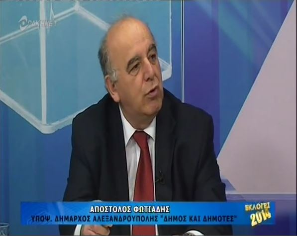 Τηλεοπτική συνέντευξη κ. Απόστολου Φωτιάδη στο ΘράκηΝΕΤ χθες Τετάρτη 7/5/2014