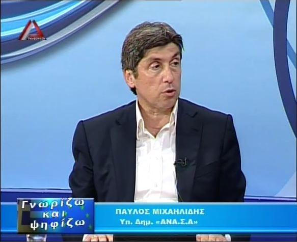 Συνέντευξη Παύλου Μιχαηλίδη (ΑΝΑ.Σ.Α. για την Αλεξανδρούπολη) στη Δέλτα Τηλεόραση, 14/5/2014 23:18