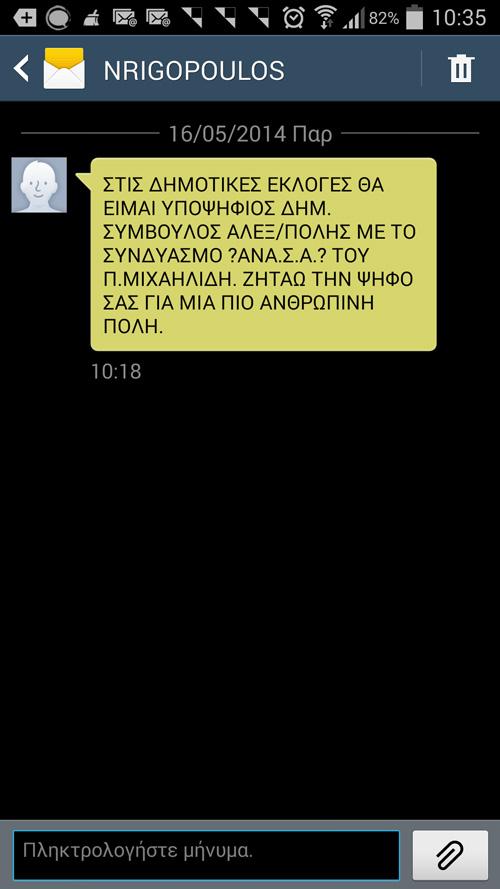 "SMS Νίκου Ρηγόπουλου - υποψηφίου δημοτικού συμβούλου με το συνδυασμό ""ΑΝΑ.Σ.Α. για την Αλεξανδρούπολη"""