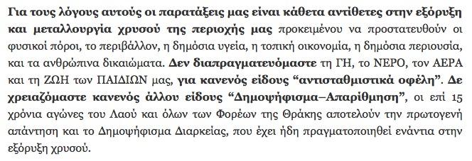Απόσπασμα επιστολής 13 υποψηφίων δημάρχων από Αλεξανρούπολη, Κομοτηνή και Μαρώνεια-Σάπες κατά  των χρυσωρυχείων, των αντισταθμιστικών οφελών και της διεξαγωγής δημοψηφίσματος.