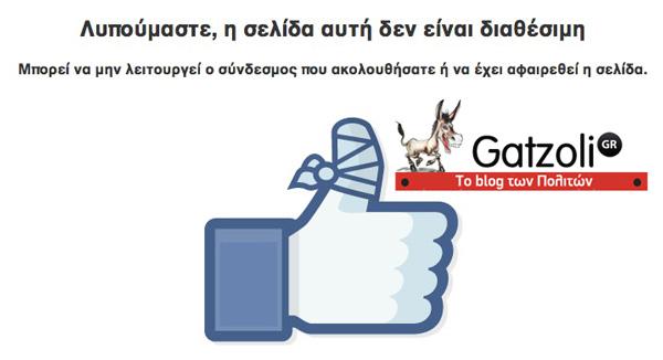 Gatzoli - Το bloko των πολιτών (;)
