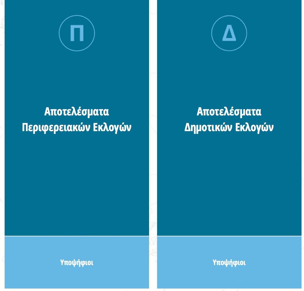 Αποτελέσματα Δημοτικών-Περιφερειακών Εκλογών (1ο ΣΚ, 18/5/2014)