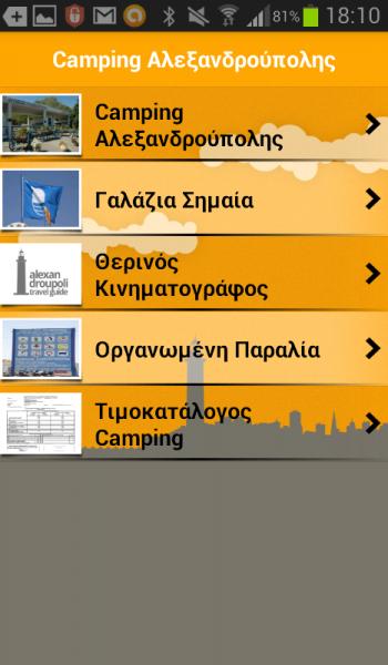 Alexandroupoli Travel Guide (Softweb)