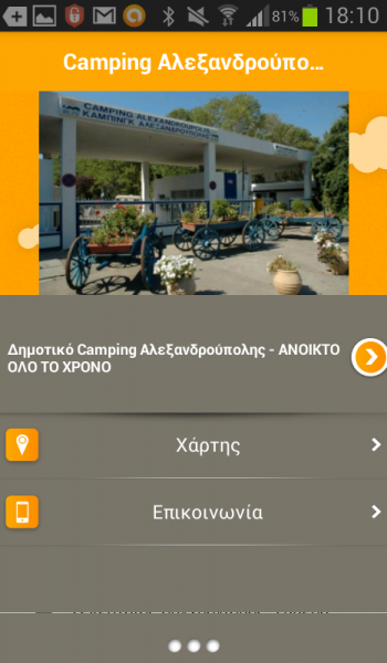 Alexandroupoli Travel Guide (Softweb)