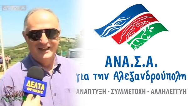 Νίκος Ρηγόπουλος - ΑΝΑ.Σ.Α. για την Αλεξανδρούπολη