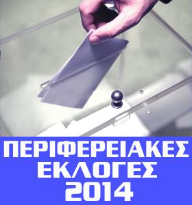 Περιφερειακές Εκλογές 2014