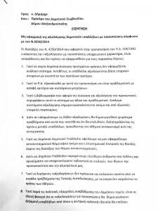 Ψήφισμα δημοτικών υπαλλήλων για αξιολόγηση (σελ. 1/2)