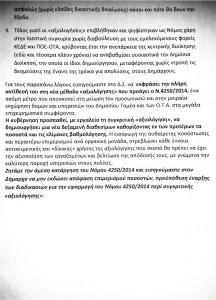 Ψήφισμα δημοτικών υπαλλήλων για αξιολόγηση (σελ. 2/2)