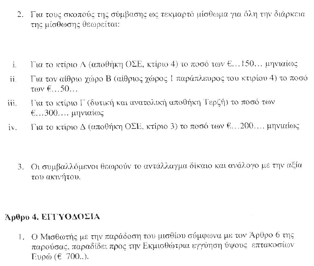 Τα μισθώματα των αποθηκών ΟΣΕ όπως ορίζονται στο σχέδιο Συμφωνητικού Μίσθωσης δήμου-ΓΑΙΑΟΣΕ που μοιράστηκε ως εισήγηση στο ΔΣ της 15/5/2012
